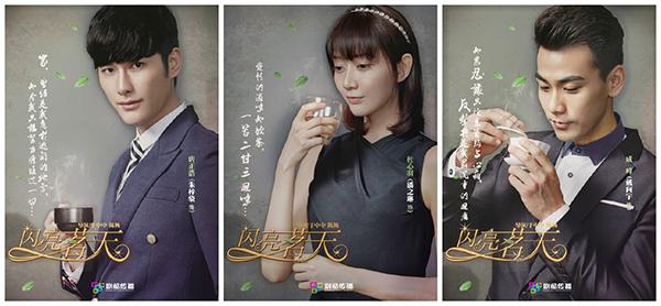 Phim bí mật trà hoa viên